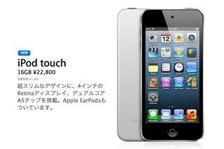 新しい『iPod Touch』発売-1
